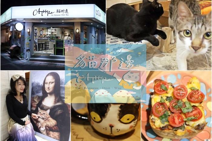 《台北貓咪餐廳》貓那邊|市府站新開幕中途咖啡廳,蒙娜麗莎的貓咪