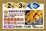 1/2(火)3日(水)6(土)