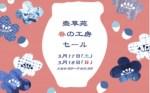 3/17(土)18(日)出店情報♪