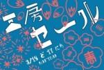 3/16(土)&17(日)出店情報♪