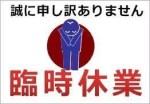 8/13(火)&14(水)連休します♪