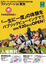 10/13(日)調布ファンゾーン中止♪