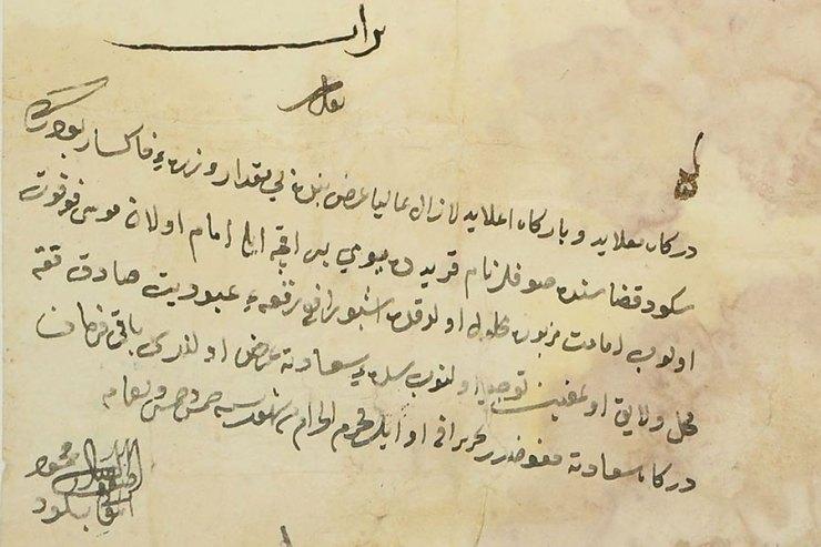 Osmanlıca Nedir