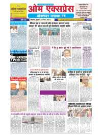 OmExpress e-Paper 11 March 2021