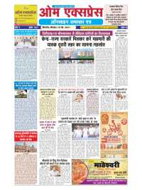 OmExpress ePaper 10 May 2021