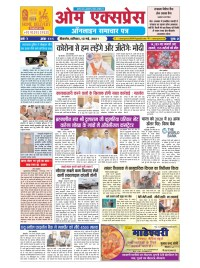 OmExpress ePaper 15 May 2021