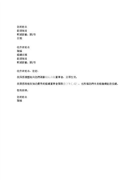 董事會辭職信