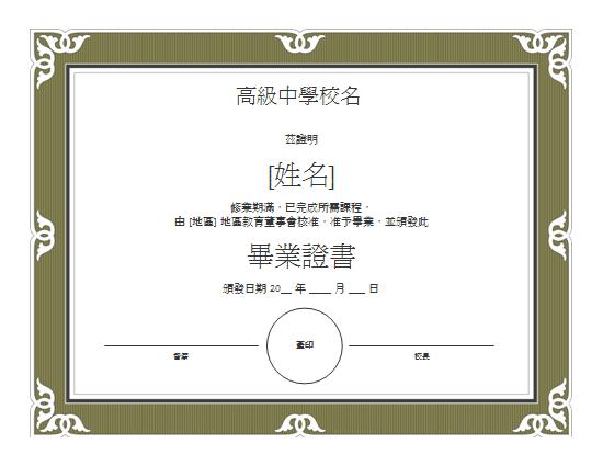 證書 - Office.com