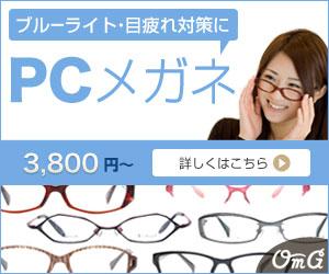 日本最大級のメガネ・サングラス通販Oh My Glasses(オーマイグラスィズ)