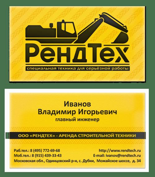 Разработка визитки РендТех