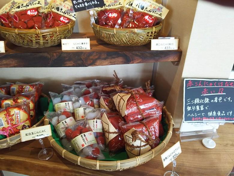 近江八幡の土産_赤こんにゃく