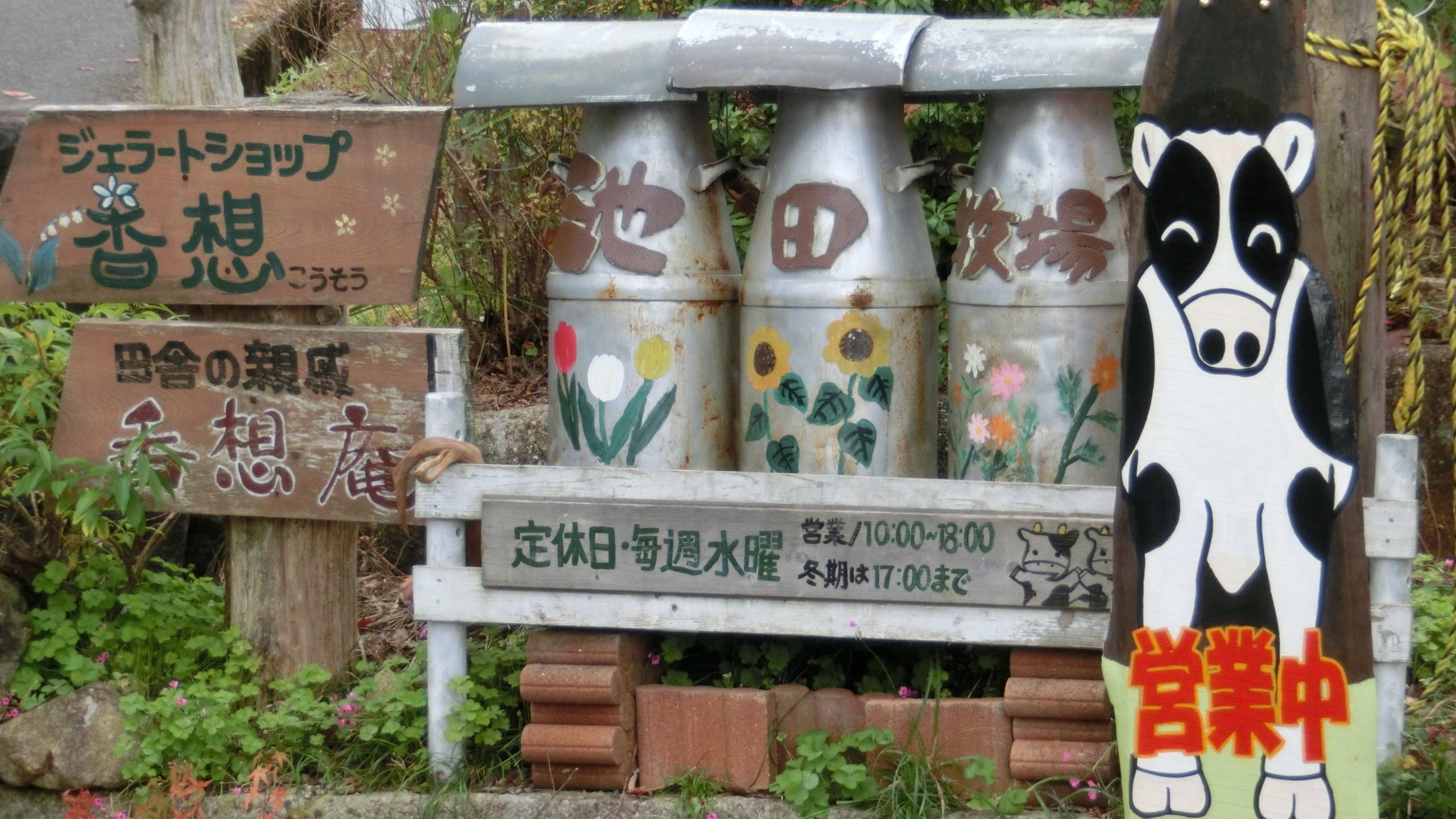 ジェラートショップ_池田牧場・香想