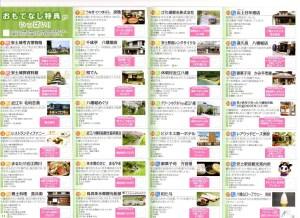 近江八幡おもてなしパスポート_特典施設一覧(クリックで拡大)