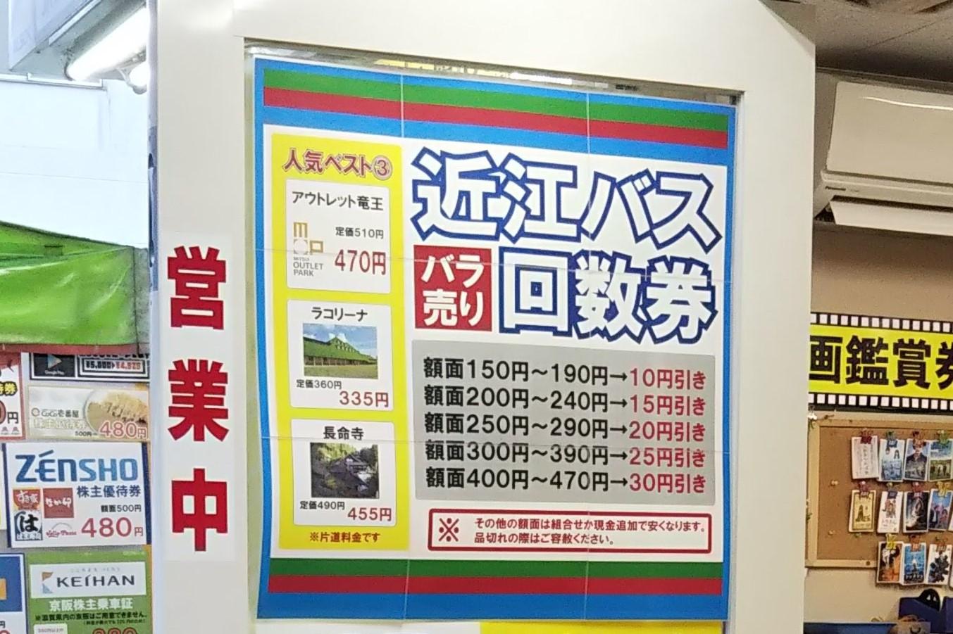 近江バス回数券