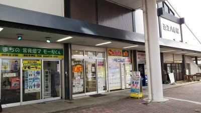 JR近江八幡駅南口_格安切符