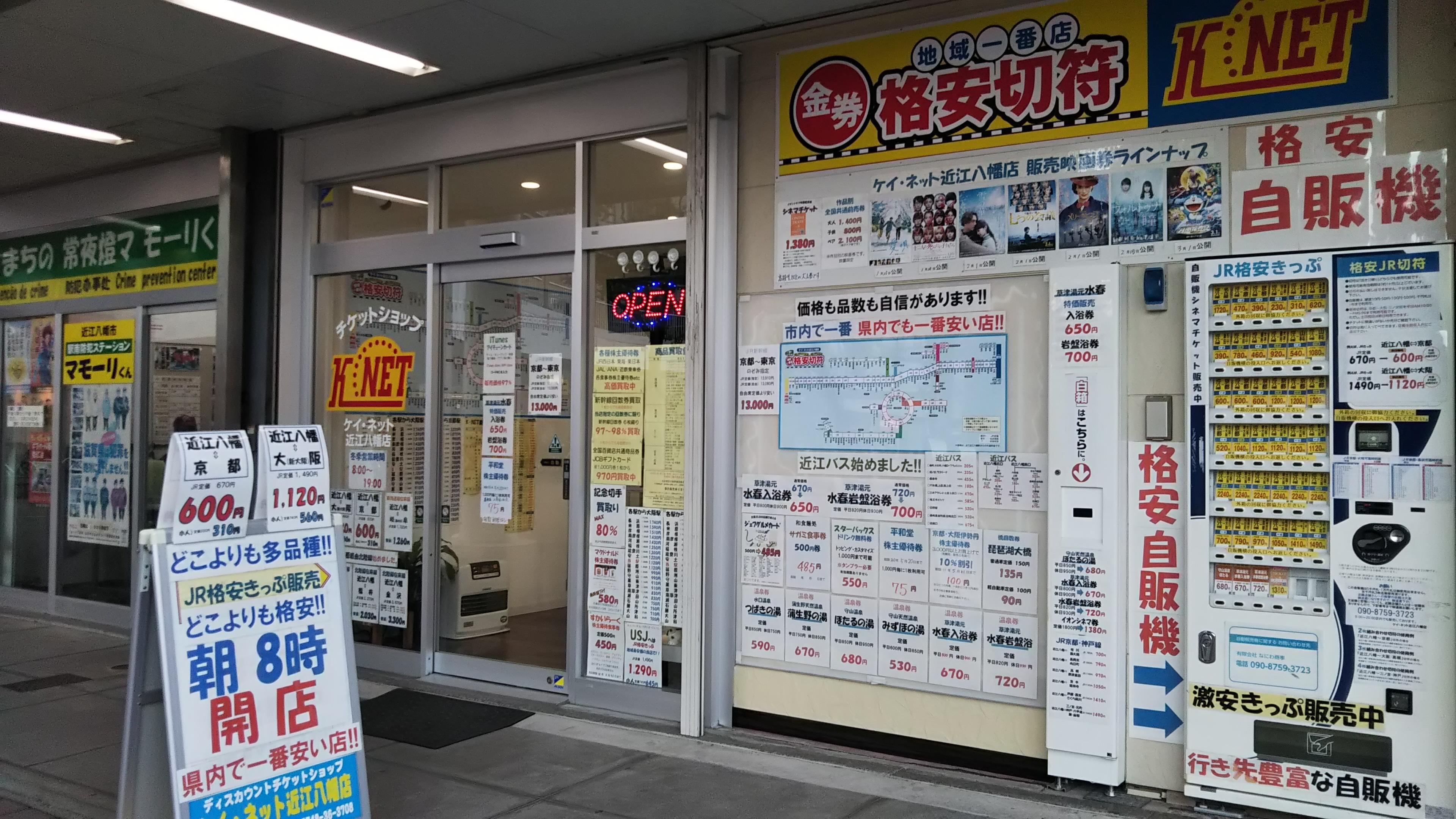 格安切符_JR近江八幡駅