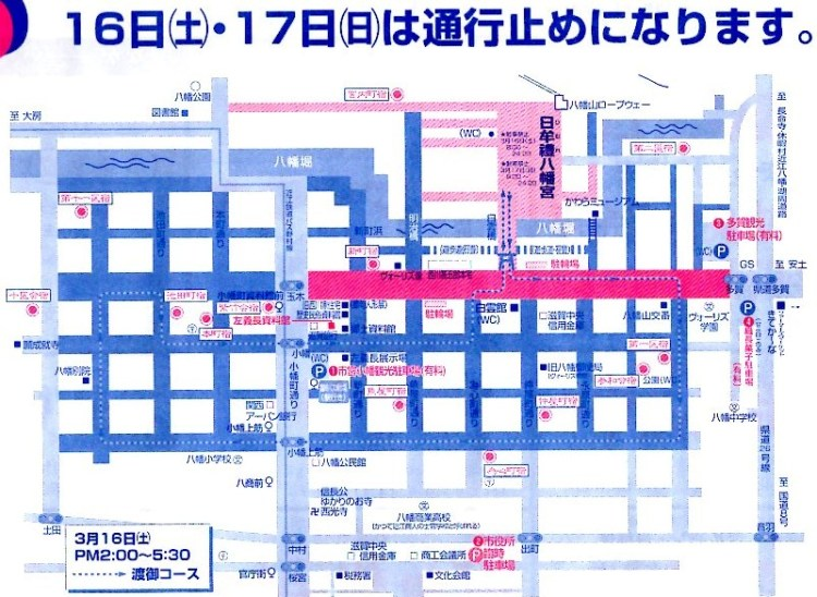 2019年_左義長まつり_交通規制