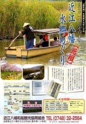 近江八幡和船観光協同組合