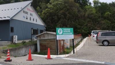 沖島来島者専用駐車場