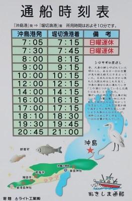 沖島通船_時刻表(帰り)