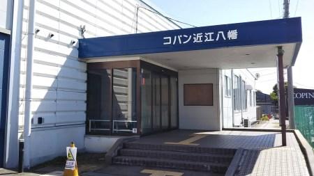 コパンスポーツクラブ近江八幡