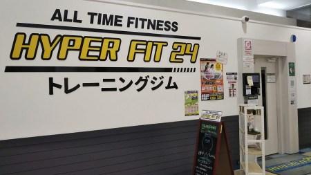 HYPER FIT24 イオン近江八幡ショッピングセンタ