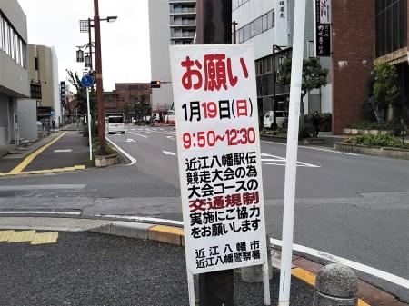 近江八幡駅伝競走大会_交通規制