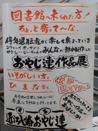 第14回 近江八幡おやじ連作品展
