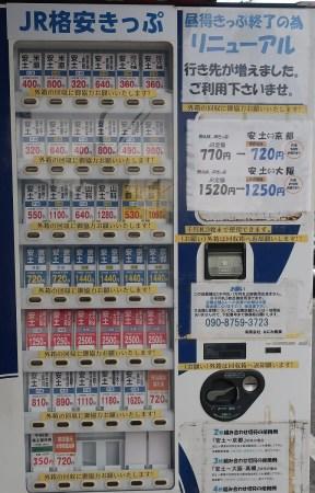 JR安土駅_格安切符自販機