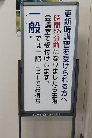 近江八幡警察署_免許更新