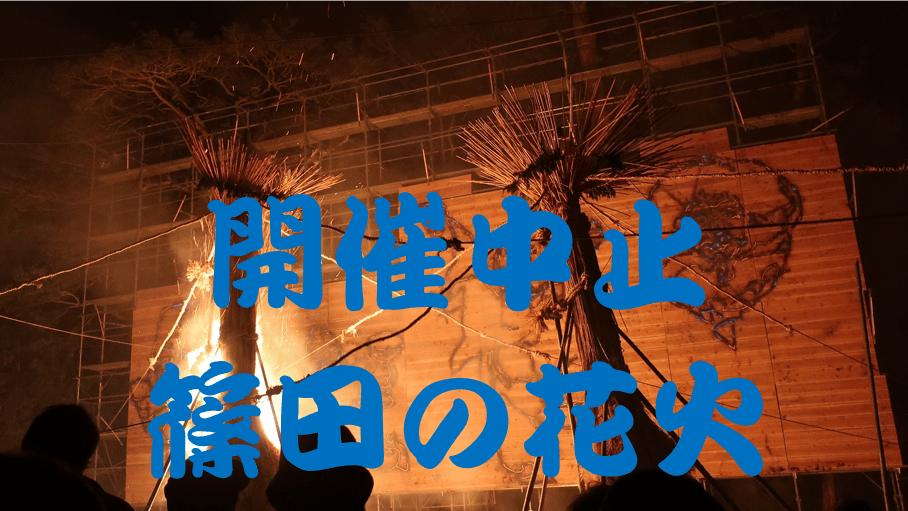 2020年篠田の花火_開催中止