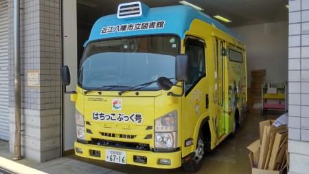 近江八幡市 移動図書館車「はちっこぶっく号」
