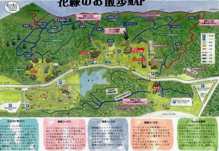 花緑公園案内図