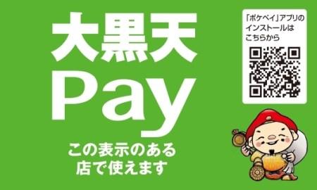 大黒天Pay(ポケペイ)
