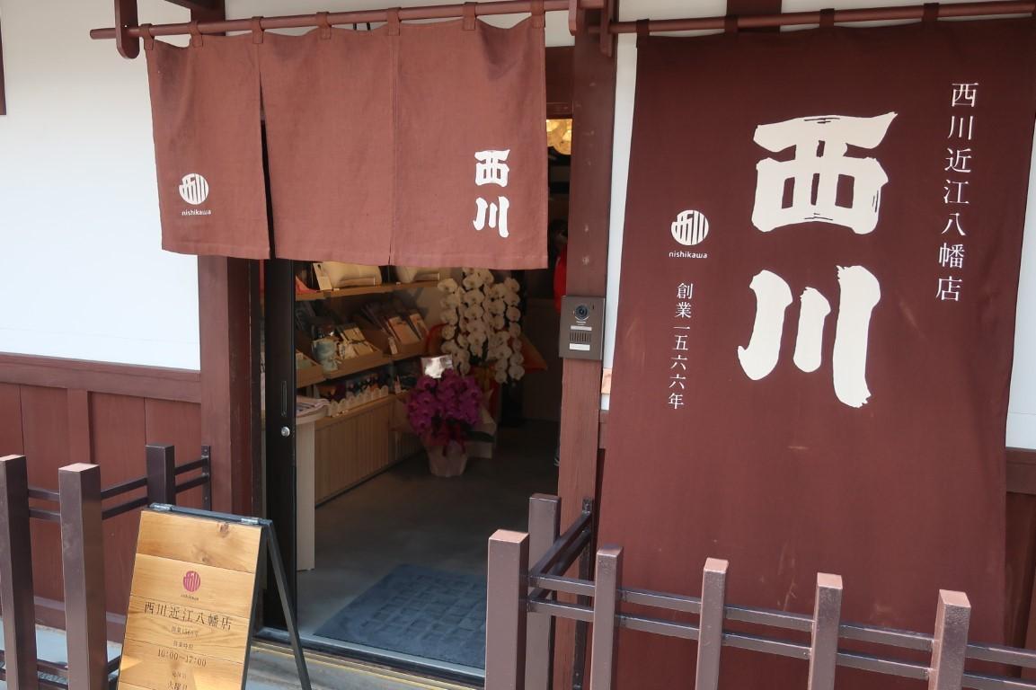 西川近江八幡店オープン