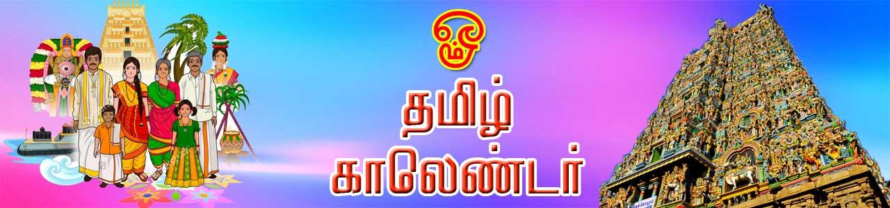 Omm Tamil Calendar