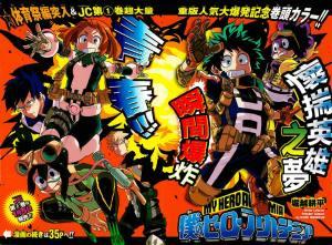My Hero Academia (Boku no Hero Academia) Is Getting An Anime Adaptation