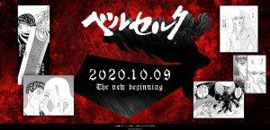 """New """"Berserk"""" Announcement Scheduled On Oct 9, 2020: """"The New Beginning"""""""