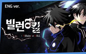 Villain to Kill Webtoon: First Impression