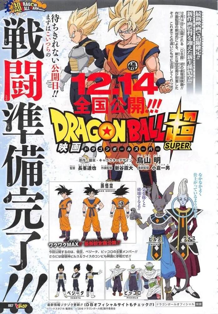 Dragon Ball Super Movie 2018 Designs