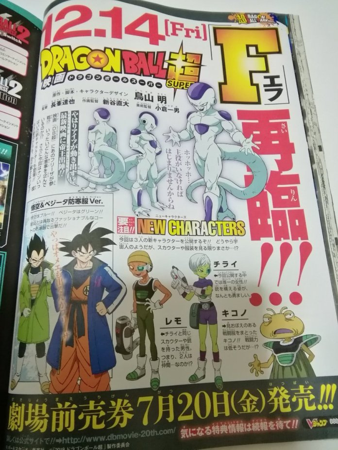 Dragon Ball Super Movie 2018 New Character
