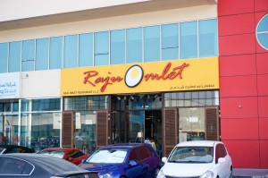 Raju Omlet Entrance