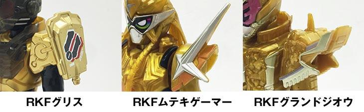 RKF ライダーアーマーシリーズ 仮面ライダーグランドジオウ|おもちゃライダー