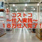 《せどり仕入先実践記!》コストコ仕入れ18万円!それと凄いお話。