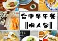 (2021.4月更新)台中早午餐推薦~好吃不採雷 ♥懶人包♥