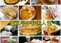 (2021.5月更新)台北早午餐推薦~好吃不採雷♥懶人包♥百間早午餐任君挑選