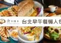 (2021.9月更新)台北早午餐推薦~好吃不採雷♥懶人包♥百間早午餐任君挑選