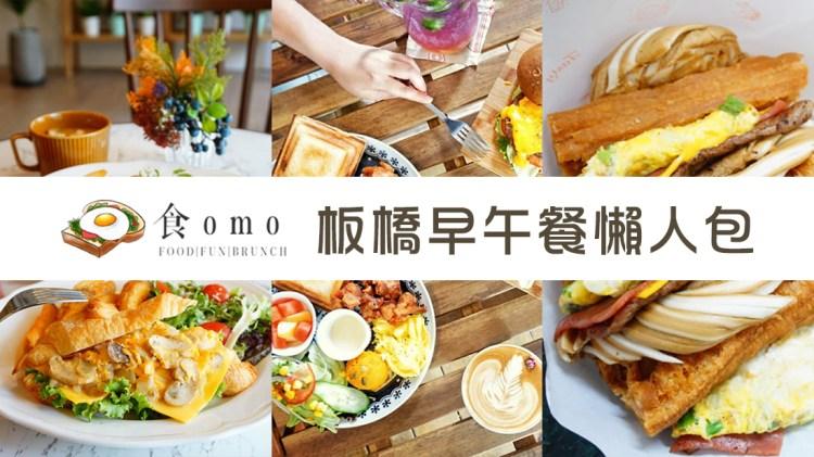 (2021.8月更新)板橋早午餐推薦~好吃不踩雷♥懶人包♥