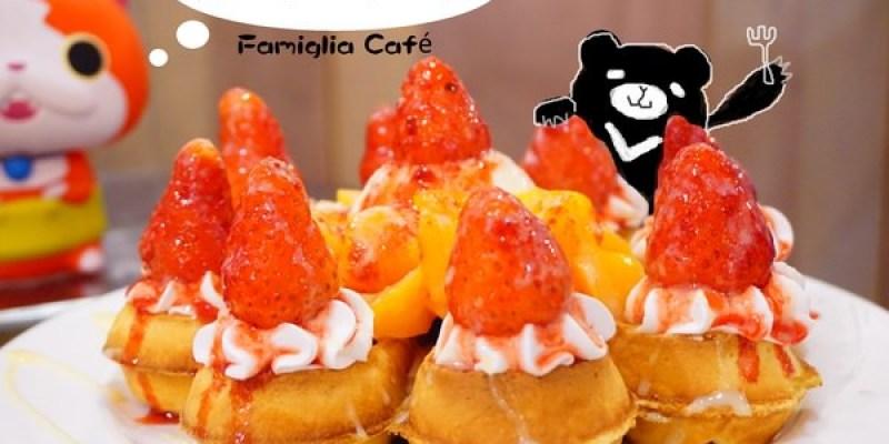 """【新北三重美食】法米雅咖啡 Famiglia Café  *♥草莓季花瓣鬆餅""""義式料理""""下午茶"""