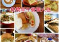 (2020.9月更新)板橋早午餐推薦~好吃不踩雷♥懶人包♥偷渡新北各區早午餐